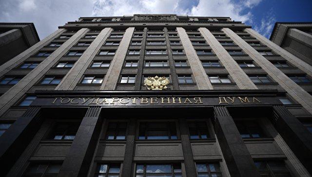 Здание Государственной Думы РФ на улице Охотный ряд в Москве. Архивное фото.