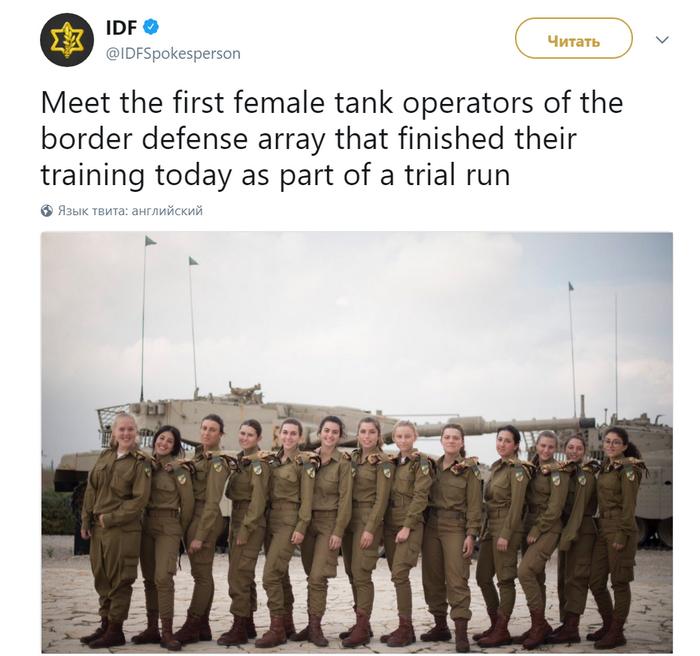 Женщины-танкисты ВС Израиля.
