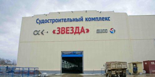 Дальневосточный завод «Звезда».