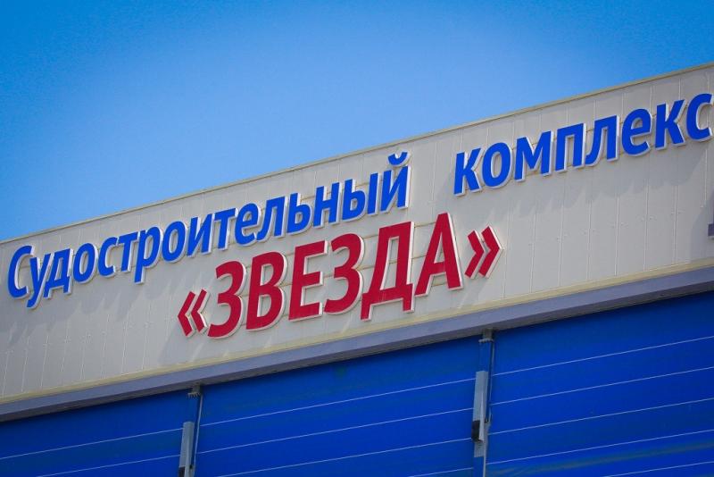 """Завод """"Звезда""""."""