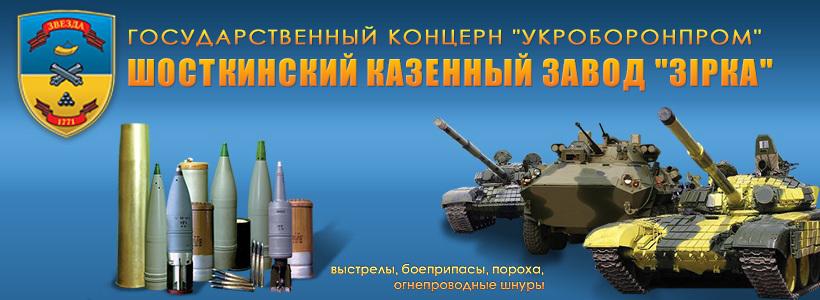"""Шосткинский завод """"Звезда""""."""